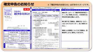 Kakutei_sirase
